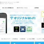 Wi2 300 オプションエリア(premium)の無料提供が終了で使えなくなった。