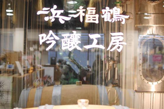 灘の酒蔵めぐり 浜福鶴吟醸工房 hamafuku