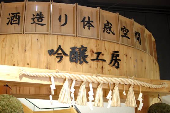 灘の酒蔵めぐり 浜福鶴 hamafuku3