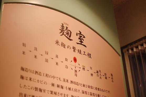 灘の酒蔵めぐり 浜福鶴 hamafuku7