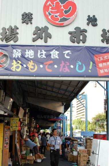 tsukiji150923