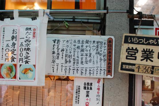 tsukiji150934