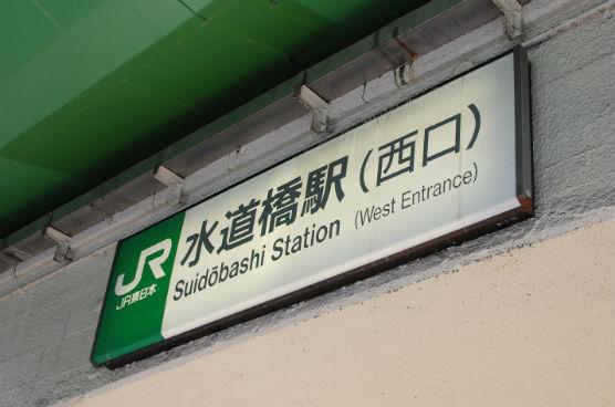 水道橋駅西口