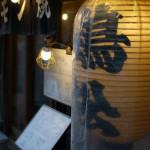 新橋 やきとん鶴松で昼下がりの一人ホルモン。