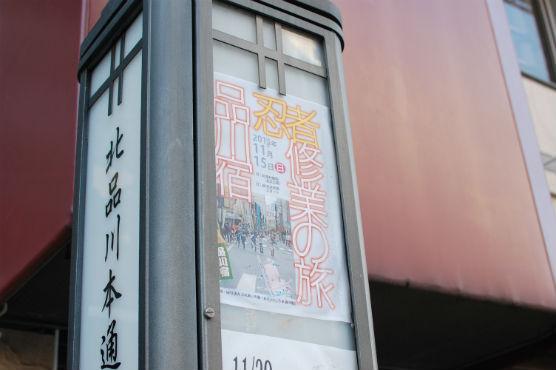 shinagawa19