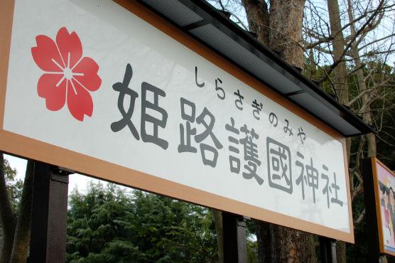 姫路護国神社