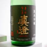 長野の酒 真澄 純米吟醸で晩酌 甘くないだし巻き染めおろし、きくらげと大根の和えもの。