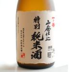 福井の酒 一乃谷 山廃仕込特別純米酒で晩酌 きのこあんかけ豆腐、青菜炒め。