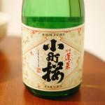 岐阜の酒 蓬莱小町桜で晩酌 蒸し鶏のネギザーサイ和え、焼き大根。
