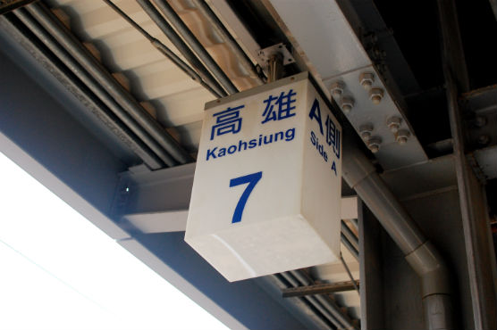 Kaohsiung_3