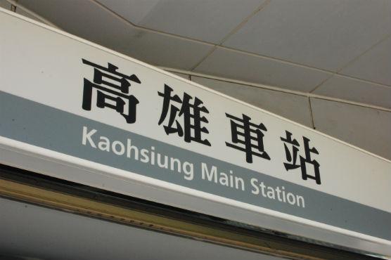 Kaohsiung_6