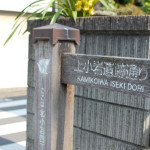 上小岩遺跡通りから京成小岩クラフト酒店 東京散歩・江戸川区