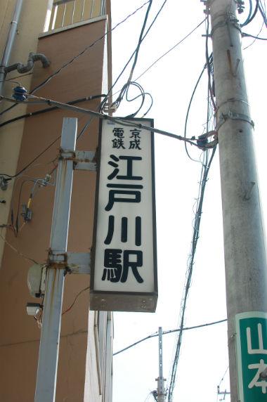 edogawa6