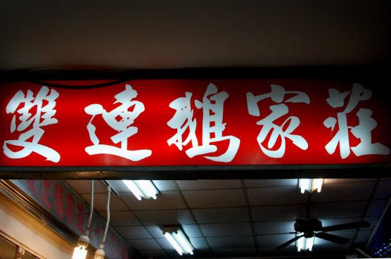 taiwan-foods23