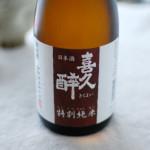 静岡の酒 喜久酔 特別純米酒で晩酌。砂肝の葱和え、えのき納豆。