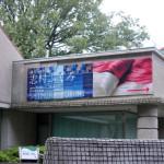 白のままでは生きられない 母衣への回帰 志村ふくみ展。東京散歩・世田谷区。