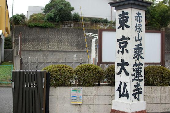 itabashi46
