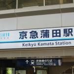 虹の都 光の港、蒲田駅周辺を歩く 東京散歩・大田区。