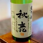 大阪の酒 秋鹿 純米無濾過生原酒で晩酌 鶏のくわ焼き、小松菜の梅おろし和え。