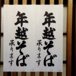 上野 翁庵で年越し蕎麦。