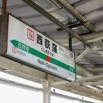 西荻窪から住宅街を抜け荻窪へ。東京散歩・杉並区