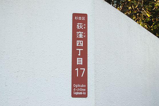 suginami_54