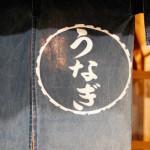 荻窪 川勢で鰻串焼き一通りと熱燗を。東京散歩・杉並区