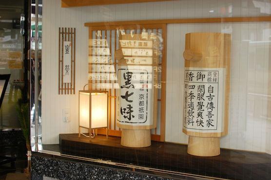 kyoto17_31
