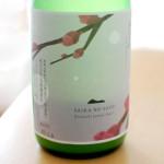 和歌山の酒 雑賀の郷 辛口純米にごりで晩酌 あさりと菜の花の酒蒸し。