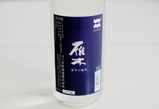 雁木 夏 辛口純米
