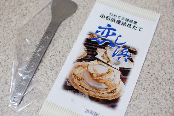 koishihama_hotate_5