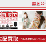 """BRAND COLLECT"" の買取査定額が確定した。"