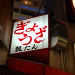 元町「瓢たん」で懐かしく新しい味噌ダレ餃子。