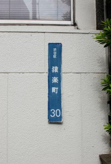 daikanyama7