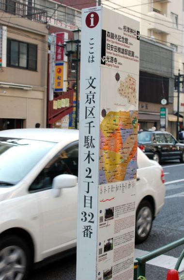 千駄木駅前地図