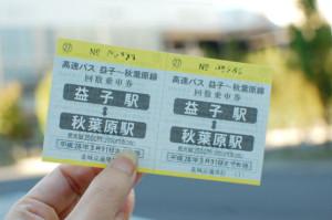 2枚乗車券