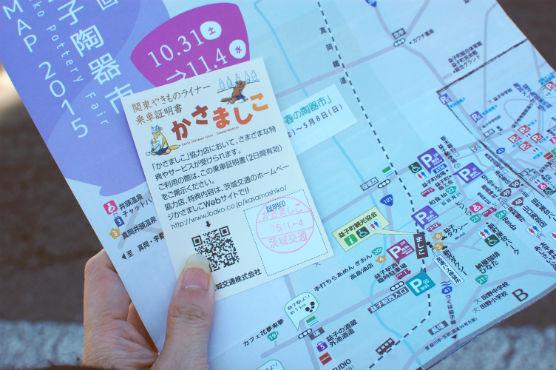 益子陶器市マップ