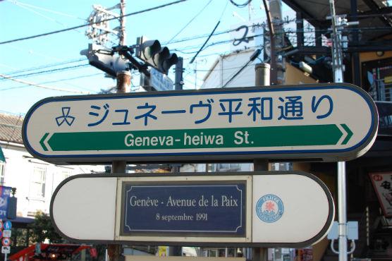ジュネーヴ平和通り