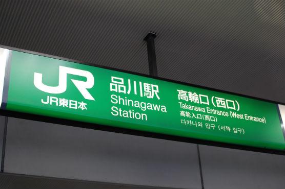 shinagawa8