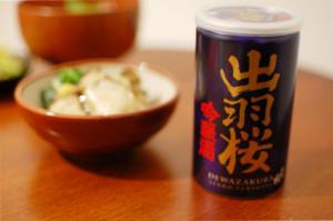 出羽桜吟醸酒 缶