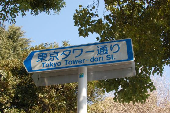 tokyotower35