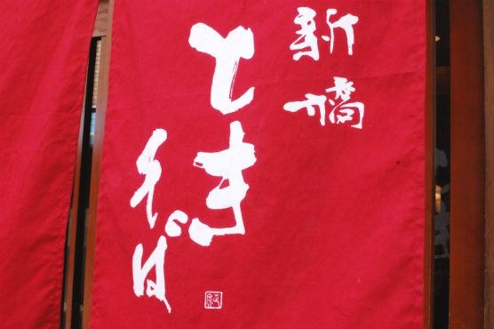 minatoku19