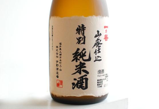 福井の酒 一乃谷 山廃仕込特別純米酒