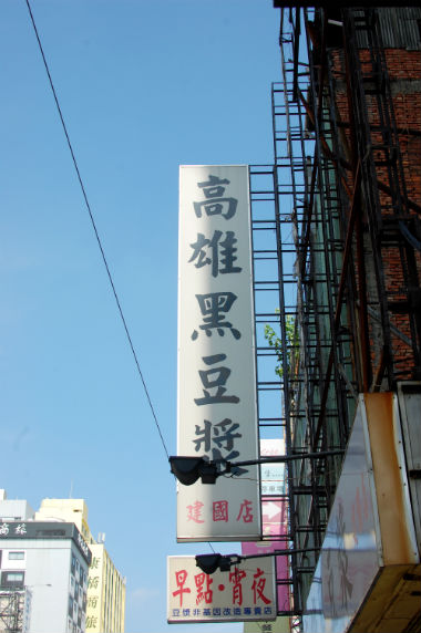 Kaohsiung_86