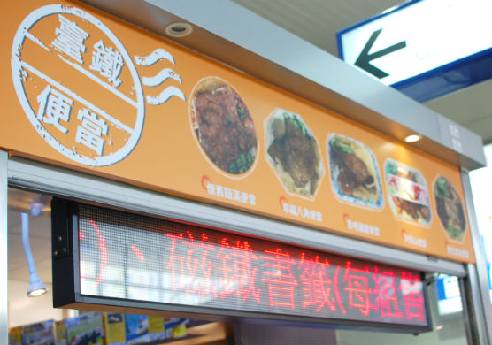 Kaohsiung_lunchbox_3