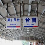 台湾一周一人旅 林百貨店に国立台湾文学館、台南の街を散策する。