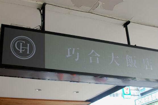 taichung_4