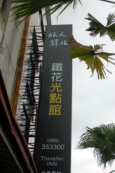 taitung_3
