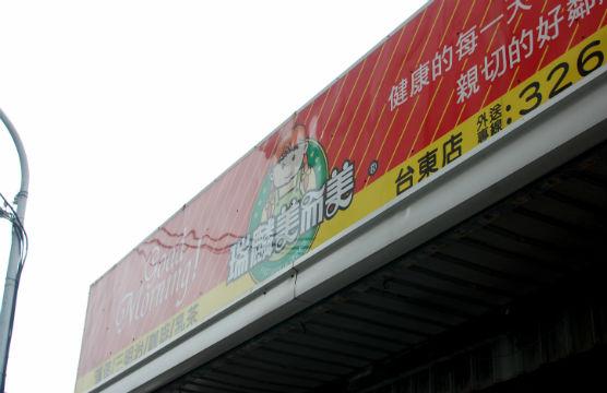 taitung_31