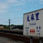 台湾一周一人旅 鐵道芸術村に太麻里の海。台東の街歩き。